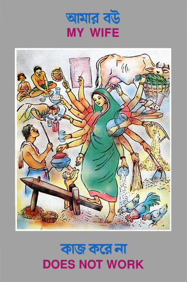 'My Wife Does Not Work' - A poster by NGO Banchte Shekha in Bangladesh